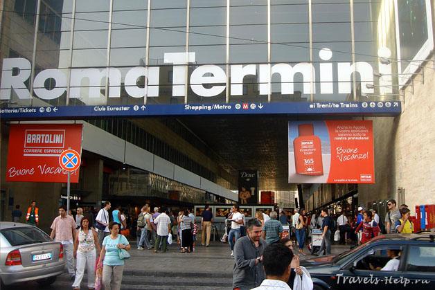 Рим - Аэропорт Фьюмичино